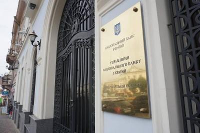 У Чернівцях припинили поштове обслуговування управління Нацбанку України