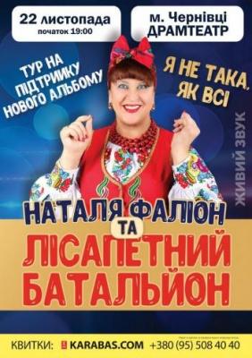 «Я не така як всі»: у Чернівцях виступить з новим альбомом «Лісапетний Батальйон»