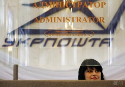У відділеннях «Укрпошти» заборонили розвішувати політичну рекламу