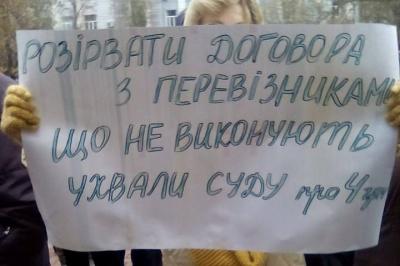 У Херсоні протестують проти підвищення вартості проїзду у маршрутках
