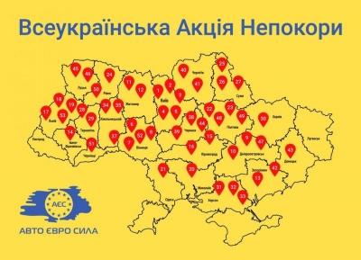 """""""Авто Євро Сила"""" анонсувала всеукраїнську акцію протесту"""