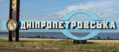 Депутати провалили голосування за перейменування Дніпропетровської області