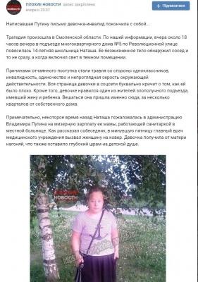 У Росії наклала на себе руки дівчинка, яка скаржилася Путіну на зарплату мами та цькування у школі
