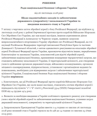 З'явився текст указу Порошенка про введення воєнного стану
