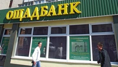 Росія не визнає рішення арбітражу щодо виплати Ощадбанку 1,3 мільярда доларів