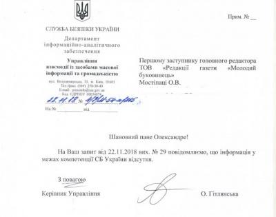 СБУ нічого не відомо про брата Мунтяна, якого нібито тримали в підвалі у Росії