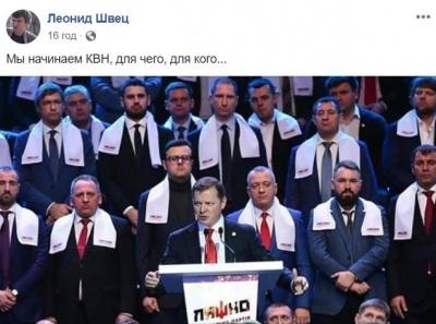 У мережі висміяли з'їзд партії Ляшка через кумедні білі шарфи - фото