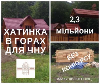 Поліція відкрила справу через будівництво котеджу й колиби у горах Чернівецьким університетом
