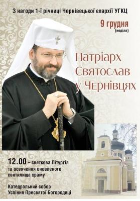До Чернівців приїде Глава УГКЦ Блаженніший Святослав