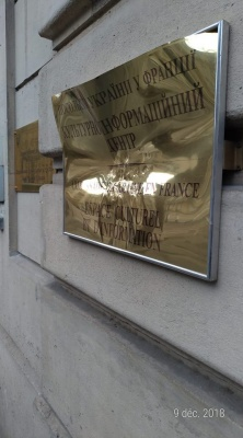 У Парижі від рук вандалів постраждав Український культурний центр
