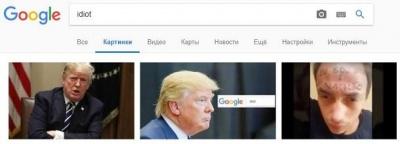 """Чому при введенні в пошуку """"ідіот"""" видає фото Трампа. Пояснення керівника Google"""