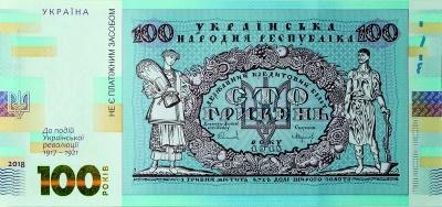 НБУ випустив 100-гривневу банкноту яка відтворює дизайн купюри УНР