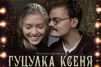 """У мережі з'явився трейлер до українського мюзиклу """"Гуцулка Ксеня"""""""