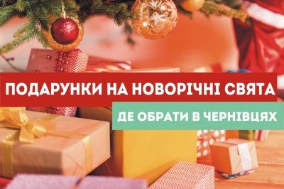 Подарунки на новорічні свята: де обрати в Чернівцях (на правах реклами)