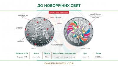 Нацбанк випустить «новорічну» монету