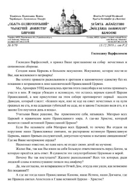 """Владика з Буковини назвав Об'єднавчий собор """"розкольницьким"""" та відмовився їхати на нього"""
