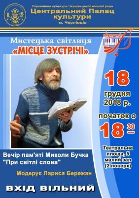У Чернівцях відбудеться вечір пам'яті відомого поета Миколи Бучка