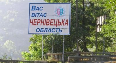 Які райони Чернівецької області скоротять після децентралізації