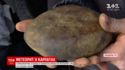 На Франківщині у двір житлового будинку впав метеорит