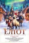 Еліот: найменше оленя Санти