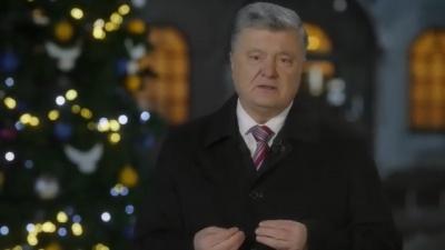 «Ми стали далі від Москви і ближче до Європи»: новорічне привітання Порошенка
