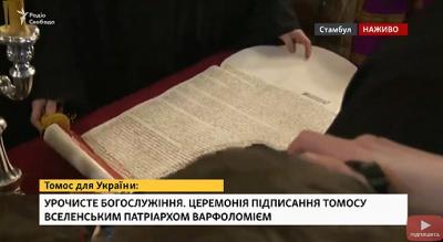 Варфоломій підписав Томос про автокефалію ПЦУ - фото