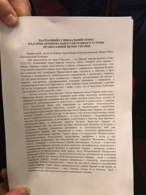 З'явився текст Томосу про автокефалію Православної церкви України