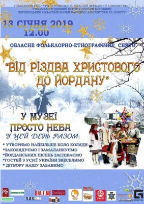 У Чернівцях на свята традиційно відбудеться фестиваль «Від Різдва Христового до Йордану»