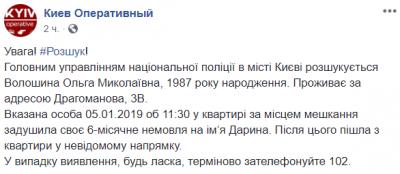 У Києві жінка задушила шестимісячну доньку і втекла