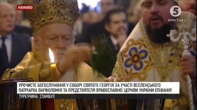 У Стамбулі триває церемонія вручення Томосу митрополиту Епіфанію – наживо