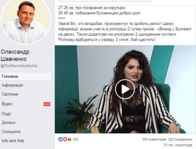 На Буковині потенційний кандидат у президенти дарує поїздки в Буковель за репости його дописів