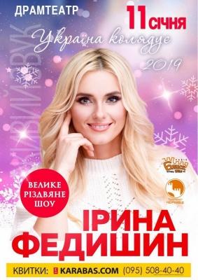 Концерт Ірини Федишин
