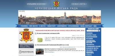 У Чернівцях новий сайт міськради запрацює в березні