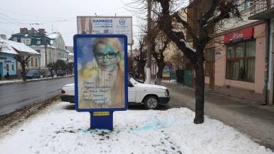 У центрі Чернівців невідомі облили зеленкою сітілайт Тимошенко - фото