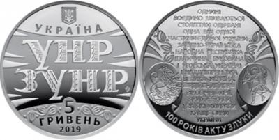 В Україні випускають монету до 100-річчя Акту Злуки - фото