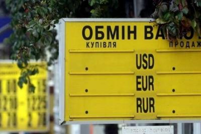 Незаконні пункти обміну валюти Чернівців: Нацбанк оприлюднив список