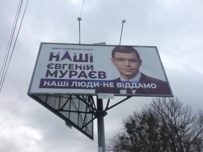 У Чернівцях ОПОРА виявила рекламу ще двох кандидатів у президенти без вихідних даних