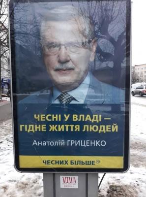 У Чернівцях невідомі розбили три передвиборчі сітілайти Гриценка - фото