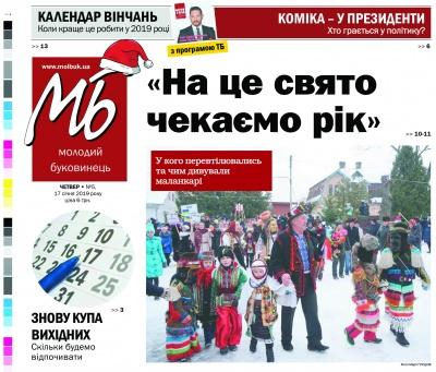 Свіжий номер №5 (17 січня 2019 року)