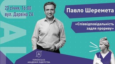 У Чернівцях екс-міністр Шеремета проведе лекцію про економічний прорив