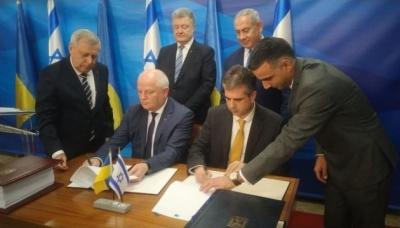 Україна та Ізраїль підписали угоду про ЗВТ