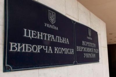 До ЦВК подали документи вже 34 кандидати у президенти