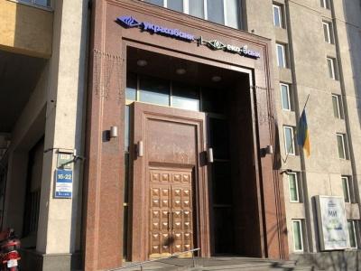 Один із державних банків наблизився до приватизації