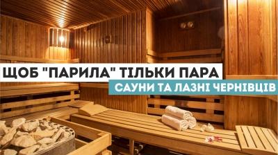 """Щоб """"парила"""" тільки пара: сауни та лазні Чернівців (на правах реклами)"""