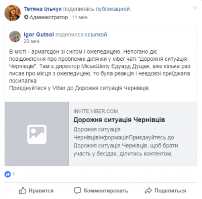 «Дорожня ситуація Чернівців»: через негоду містяни створили інформативний чат