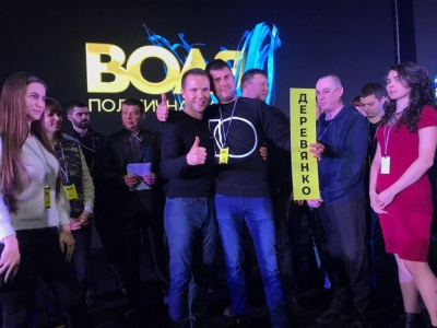 Нові можливості - «ВОЛЯ» висунула Юрія Дерев'янка на пост Президента України (ФОТО)