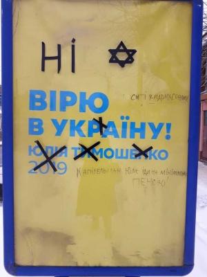 У Чернівцях сітілайти Зеленського й Тимошенко розмалювали єврейськими символами