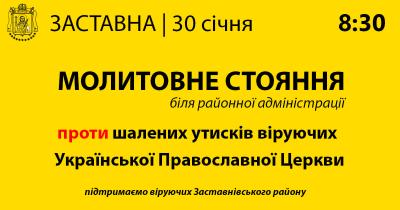 На Буковине верующие УПЦ МП заявили о притеснениях и планируют провести крестный ход