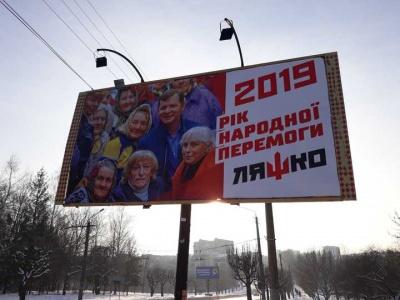 Вибори президента: у Чернівцях виявили рекламу 5 кандидатів з порушеннями