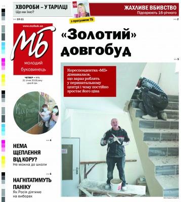 Свіжий номер №9 (31 січня 2019 року)